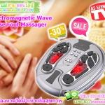 เครื่องนวดฝ่าเท้า Electromagnetic Wave Pulse Foot Massager