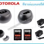 Motorola Walkie Talkie Battery Charger