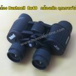 กล้อง BUSHNELL 8x40