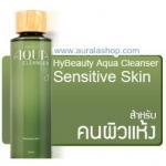 HyBeauty Aqua Cleanser Sensitive Skin ผลิตภัณฑ์ทำความสะอาดได้อย่างล้ำลึก เพียงขั้นตอนเดียว สูตรผิวธรรมดา ถึงผิวแห้ง และบอบบางแพ้ง่าย
